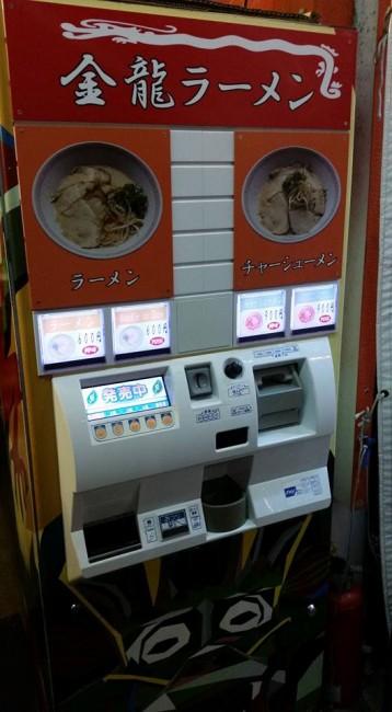 Vending machine for ramen noodles, tachigui noodles stand restaurant, Osaka