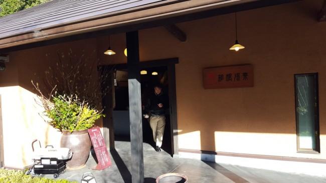 Yuryo hot springs onsen, Hakone