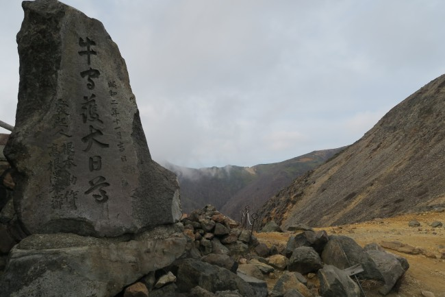 Stone pyre overlooking valley nearby Mount Nasu, five peaks for each volcano interwoven by a hiking route, Nikko