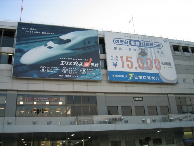 you can get a discount for a train in Japan