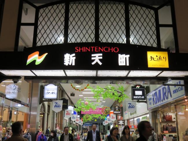 Shintencho, a shopping arcade in Tenjin, Fukuoka