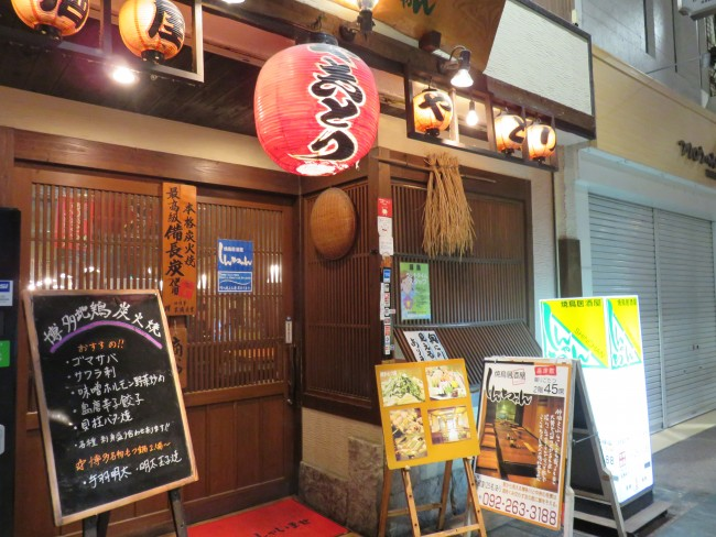 A restaurant in Kamikawabata Shopping Arcade
