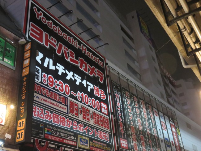 Electronics shopping at Hakata Station, Fukuoka