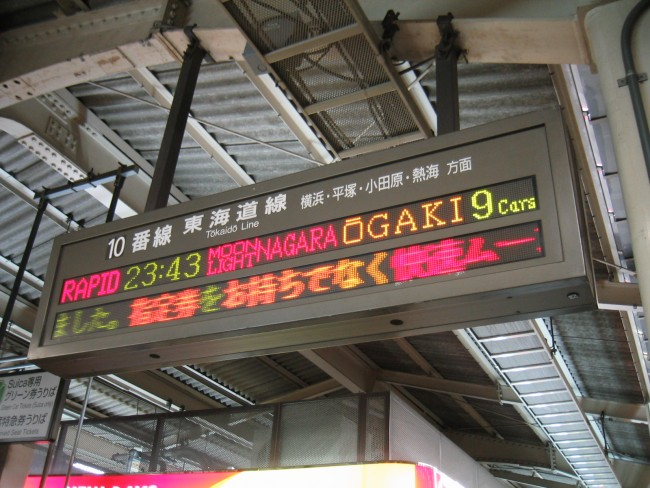 The Shinkansen is the fastest transportation system in Japan, arrival time and destination is displayed on information boards