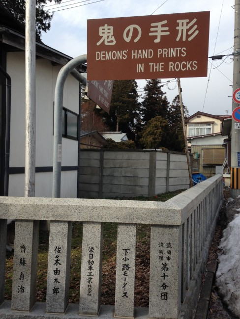 Sign at a Buddhist temple in Morioka about demon hand prints in the rock.