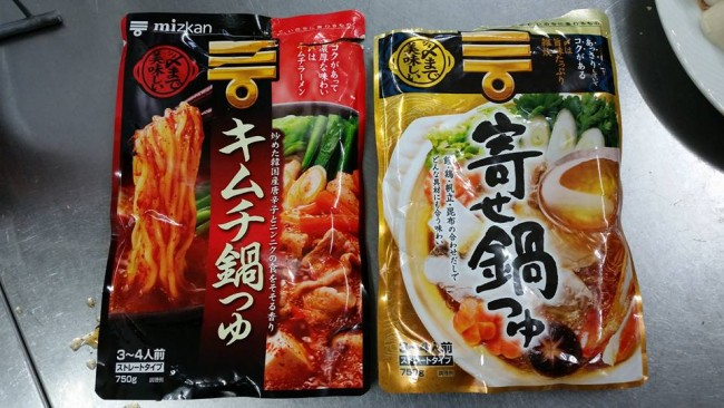 A convenient mix as a recipe component for a nabe Japanese hot pot dish