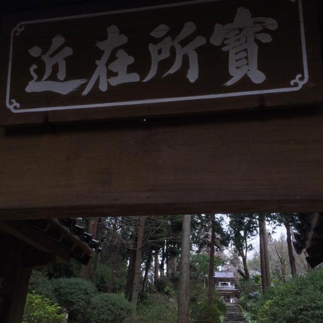 Jochiji temple entrance gaping like a smiling Buddha mouth, Kamakura