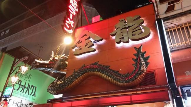 Side of Kiryu ramen, tachigui noodles bar restaurant, Osaka