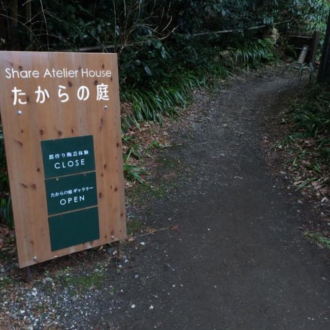 A nature furnace-baked treat, Takaranoniwa craft gallery, Daibutsu hiking trail, Kamakura