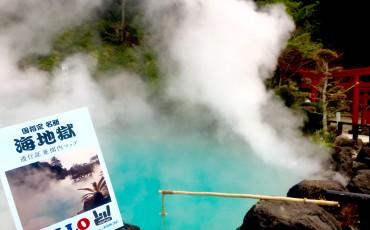 Hell of Beppu, an onsen hot springs location.