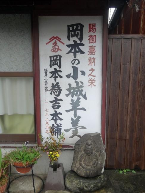 """the most popular shops for the traditional Japanese sweet Ogi is """"Okamototamekichihompo"""""""