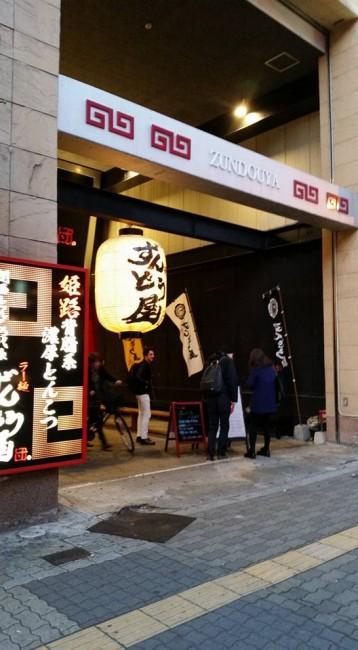 Zundouya Ramen restaurant