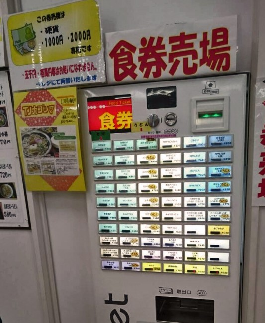 Vending machine where you buy the tickets for the soba noodles restaurant.