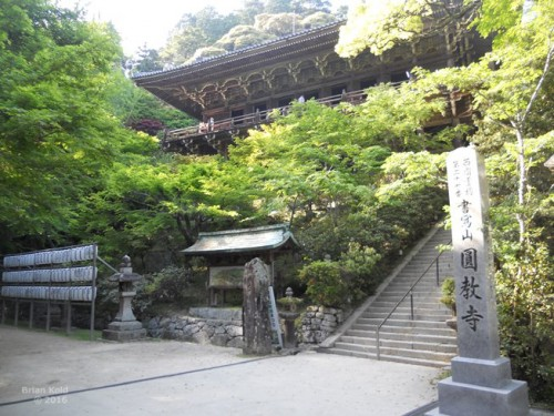 Engyo-ji Temple in Shosha and it's grand structures and foliage