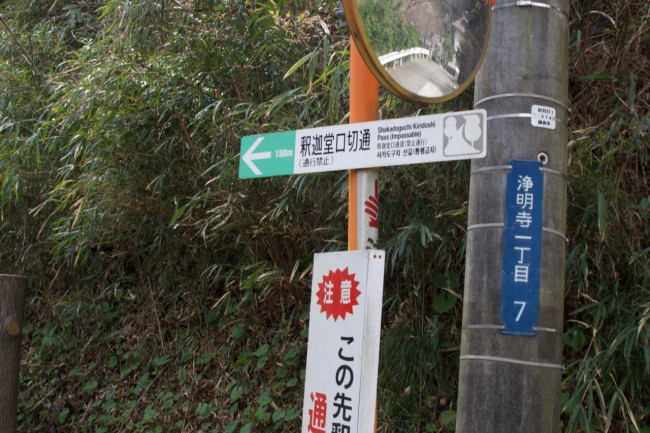 Signboard in Kamakura's Kinubariyama hiking course