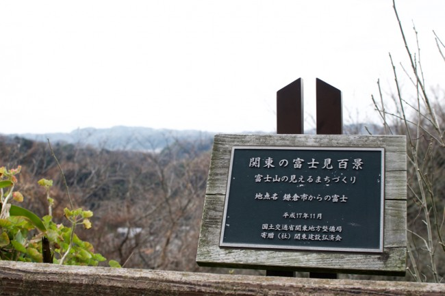 Signboard that says viewing of Mt Fuji is possible