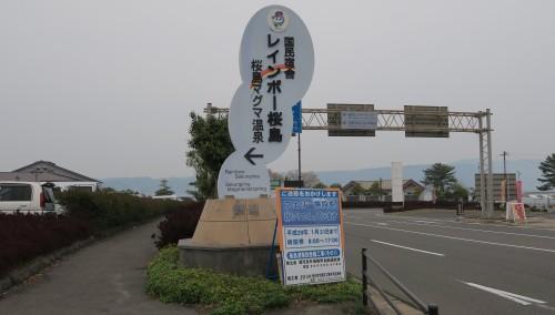 Sign for Sakurajima Onsen hot springs.