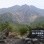 Get close to the volcano at Sakurajima Yunohira Observatory