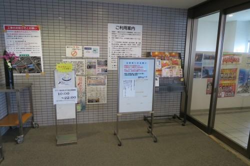 Signboard near Sakurajima Onsen hot springs.