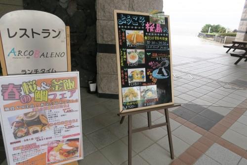 Restaurant sign near Sakurajima Onsen hot springs.