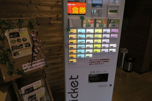 Meal ticket vending machine at Sakurajima Megumikan rest stop