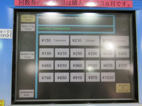 Nishitetsu train ticketing machine, Fukuoka