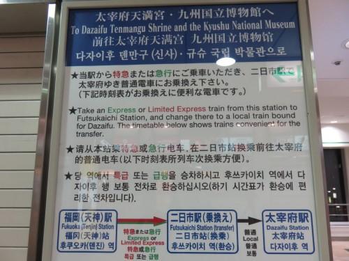 Fukuoka tourist signboard