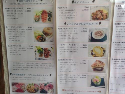 Usagi Botanica macrobiotic menu, a vegetarian/vegan restaurant in Morioka serving macrobiotic food