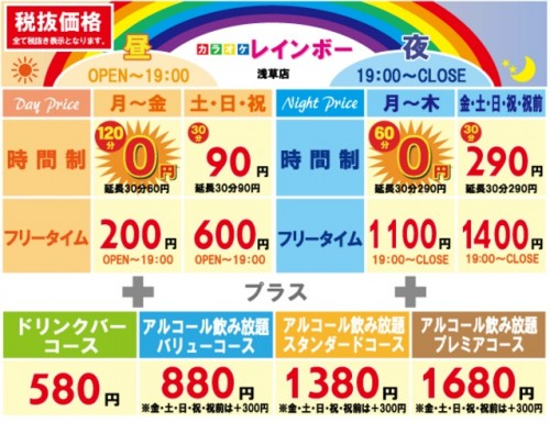 Karaoke Rainbow timetable, cheapest karaoke nightlife
