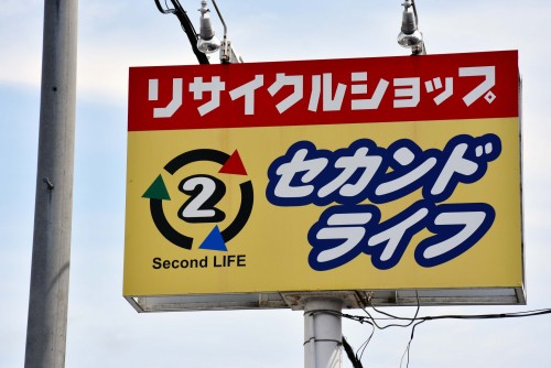 A sign for one of various shops in Fujinomiya near Fuji.