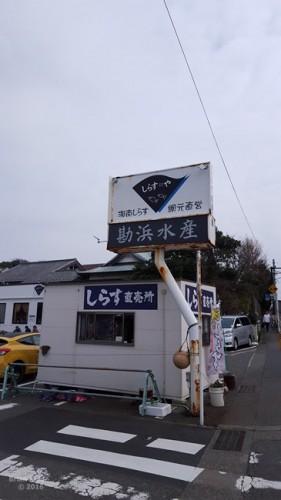 stall selling shirasudon and bento box in Enoshima