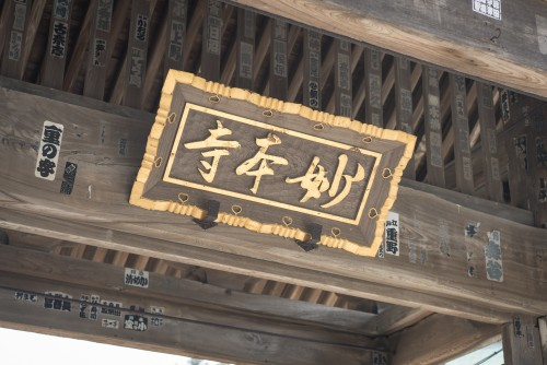 Beautiful sign for Myohonji Temple that is a part of its history.