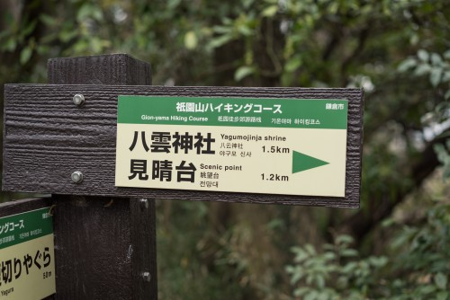 Sign to Gionyama hiking course in Kamakura.