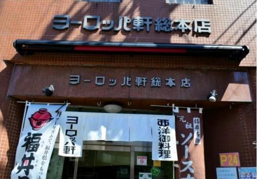 katsudon pork restaurant in Fukui