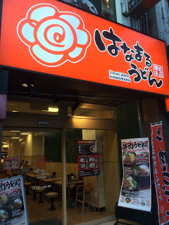 Hanamaru Udon where you can try Japanese Udon noodles.