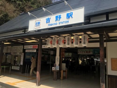 Yoshino station before Nara mountain Mount Yoshino cherry blossoms - Nara