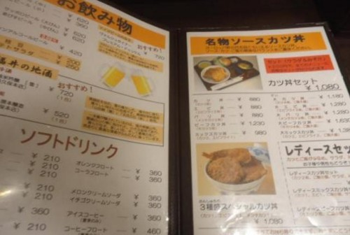 menu of katsudon restaurant, Fukui.