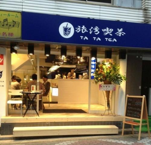 "Another bubble tea shop is ""ta ta tea"" in hiyoshi."