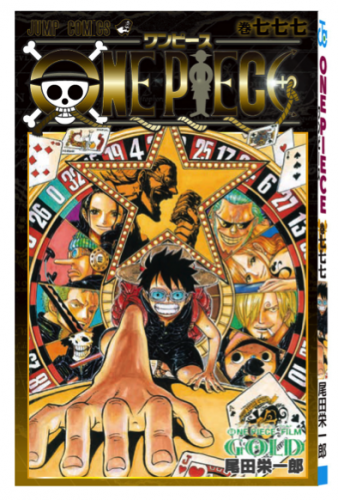 one piece film gold will be accompanied when you watch the movie at early timing