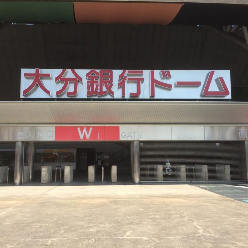 Here is the entrance to oita bank dome