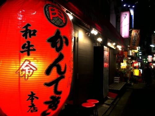 Backstreets and Lanterns in Sangenjaya
