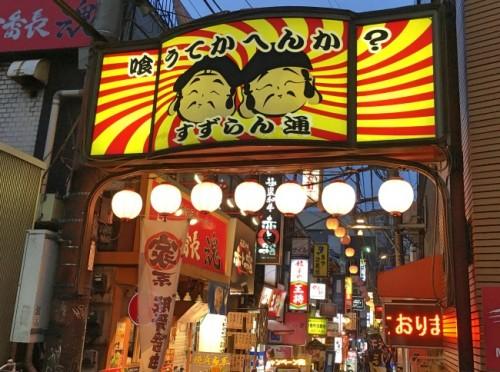 Back Streets of Sangenjaya -- lots of restaurants