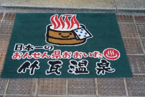 Beppu is quite well known for their onsen among Japanese