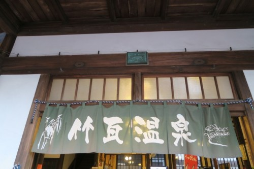 Here is the entrance of takegawara onsen