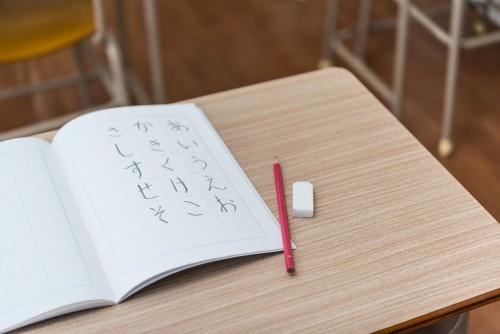 Studying Japanese language