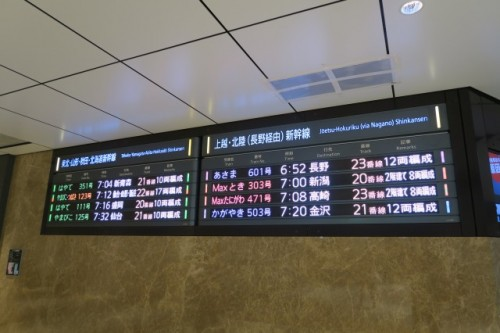 Check on what time the shinkansen you take will will depart