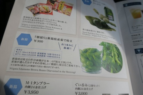 You can order local foods in shinkansen