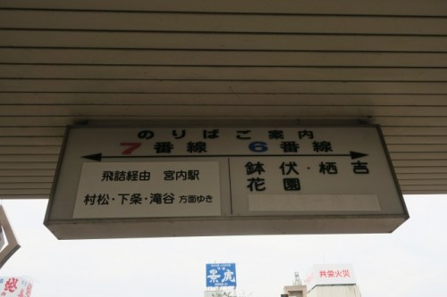 you can head for Yamakoshi by bus