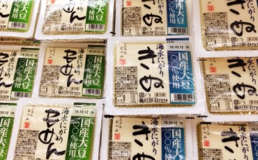 Tofu is a great food for vegan and vegetarians