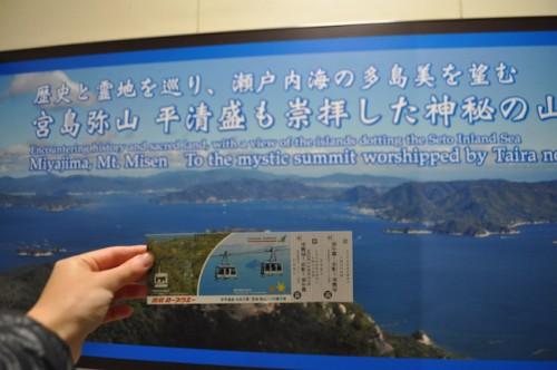mt. misen miyajima ropeway ticket